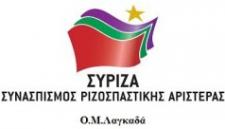Η Οργάνωση Μελών Λαγκαδά ΣΥΡΙΖΑ για το εκλογικό αποτέλεσμα