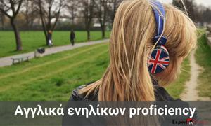 agglika-enilikon-proficiency
