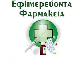 Εφημερεύοντα Φαρμακεια