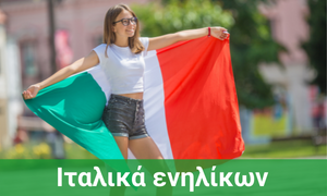 ιταλικά-ενηλίκων