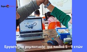 robotiki-gia-paidia