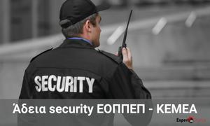 adeia-security