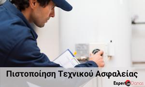pistopioisi-texnikou-asfaleias