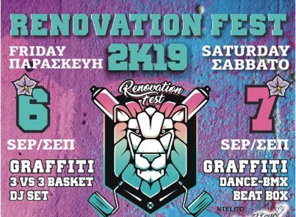 renovation festival Λαγκαδας